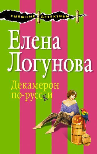 Декамерон по-русски Логунова Е.И.