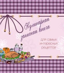Обложка Кулинарная записная книга. Для самых интересных рецептов (фиолетовая)