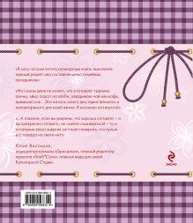 Обложка сзади Кулинарная записная книга. Для самых интересных рецептов (фиолетовая)