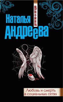 Андреева Н.В. - Любовь и смерть в социальных сетях обложка книги