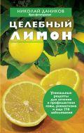 Целебный лимон от ЭКСМО