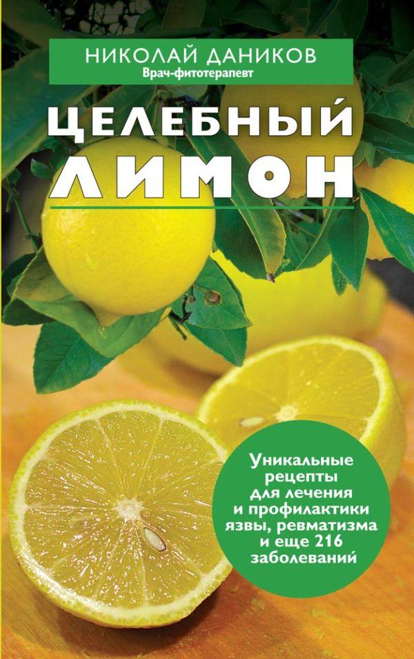 Целебный лимон Даников Н.И.