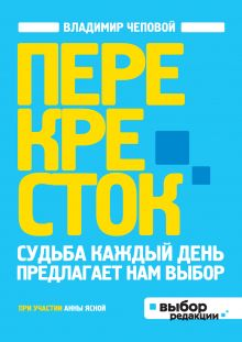 Чеповой В.В., Ясная А.В. - Перекресток (нов оф) обложка книги
