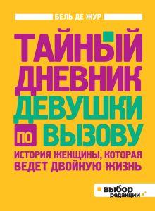 Жур де Б. - Тайный дневник девушки по вызову (нов оф) обложка книги