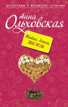 Ольховская А. - Тайна, деньги, два осла обложка книги