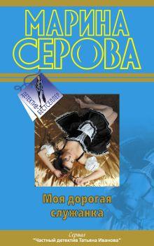 Серова М.С. - Моя дорогая служанка обложка книги