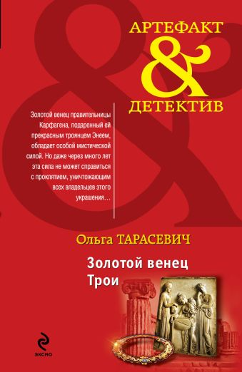 Золотой венец Трои Тарасевич О.И.