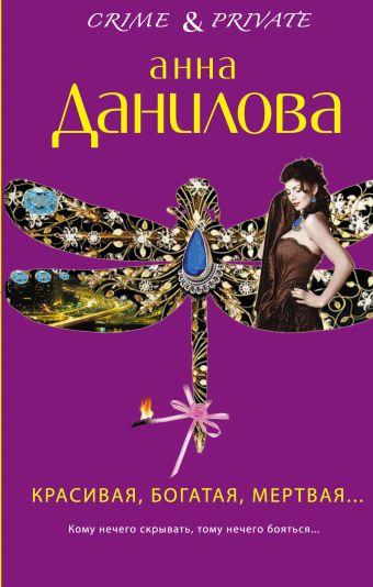 Красивая, богатая, мертвая... Данилова А.В.