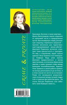 Обложка сзади Красивая, богатая, мертвая... Анна Данилова