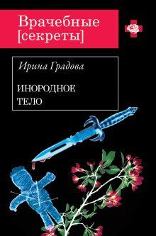 Градова И. - Инородное тело обложка книги