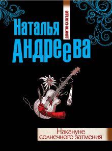 Андреева Н.В. - Накануне солнечного затмения обложка книги
