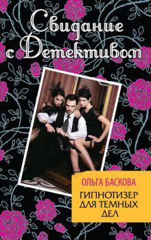 Обложка Гипнотизер для темных дел Ольга Баскова