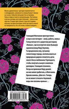 Обложка сзади Гипнотизер для темных дел Ольга Баскова