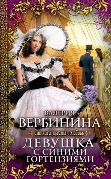 Вербинина В. - Девушка с синими гортензиями обложка книги