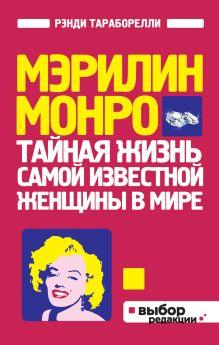 Мэрилин Монро: Тайная жизнь самой известной женщины в мире