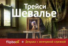 Обложка Девушка с жемчужной сережкой Трейси Шевалье
