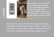 Обложка сзади Девушка с жемчужной сережкой Трейси Шевалье