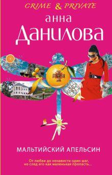 Данилова А.В. - Мальтийский апельсин обложка книги