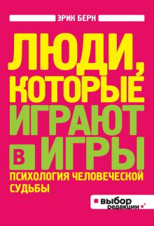 Люди, которые играют в игры (нов оф) обложка книги
