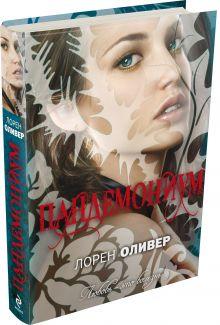 Оливер Л. - Пандемониум обложка книги