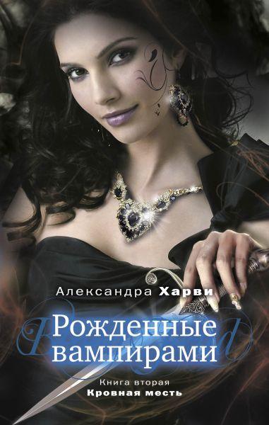 Рожденные вампирами. Книга 2. Кровная месть