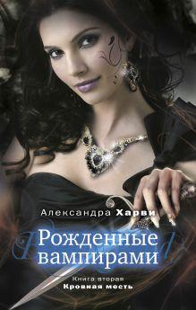 Харви А. - Рожденные вампирами. Книга 2. Кровная месть обложка книги