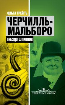 Грейгъ О. - Черчилль-Мальборо. Гнездо шпионов обложка книги