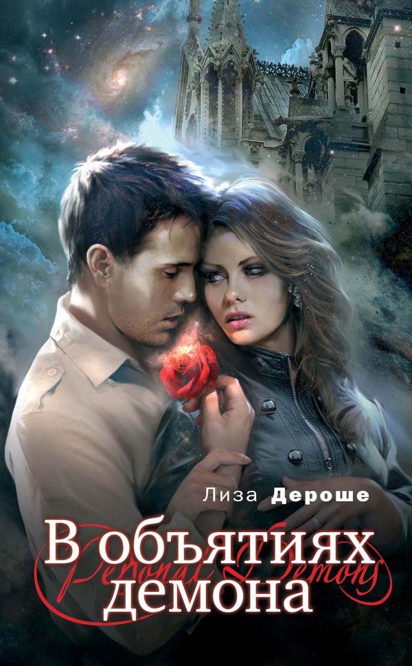 лиза дероше в объятиях демона скачать книгу