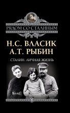 Власик Н.С., Рыбин А.Т. - Сталин. Личная жизнь' обложка книги