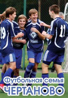 Матвеев А., Саберов П.В. - Футбольная семья Чертаново обложка книги