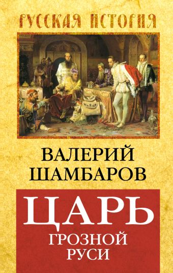 Царь грозной Руси Шамбаров В.Е.