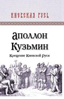 Крещение Киевской Руси обложка книги