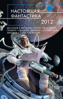 Олди Г.Л., Дяченко М. и С., Бессонов А - Настоящая фантастика - 2012 обложка книги