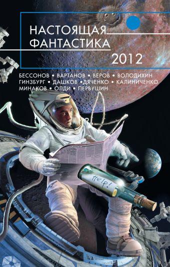Настоящая фантастика - 2012 Олди Г.Л., Дяченко М. и С., Бессонов А