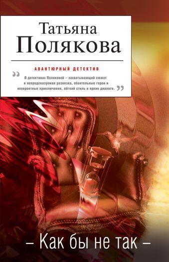 Как бы не так Полякова Т.В.