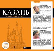 Казань : путеводитель + карта