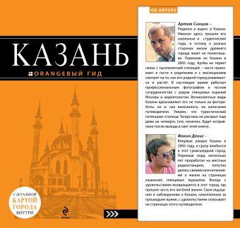 Казань : путеводитель + карта Синцов А., Фокин Д.