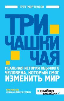 Мортенсон Г., Релин Д.О. - Три чашки чая (нов оф) обложка книги