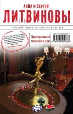 Литвинова А.В., Литвинов С.В. - Проигравший получает все обложка книги