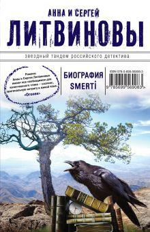Литвинова А.В., Литвинов С.В. - Биография smerti обложка книги