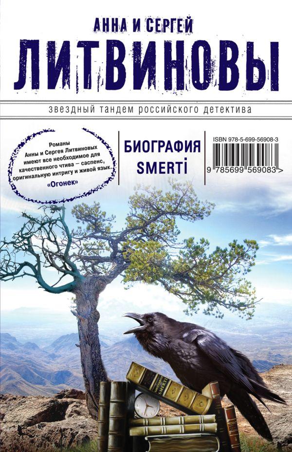 Биография smerti Литвинова А.В., Литвинов С.В.