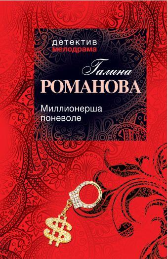 Миллионерша поневоле Романова Г.В.
