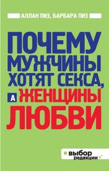 Пиз А., Пиз Б. - Почему мужчины хотят секса, а женщины любви (нов оф) обложка книги
