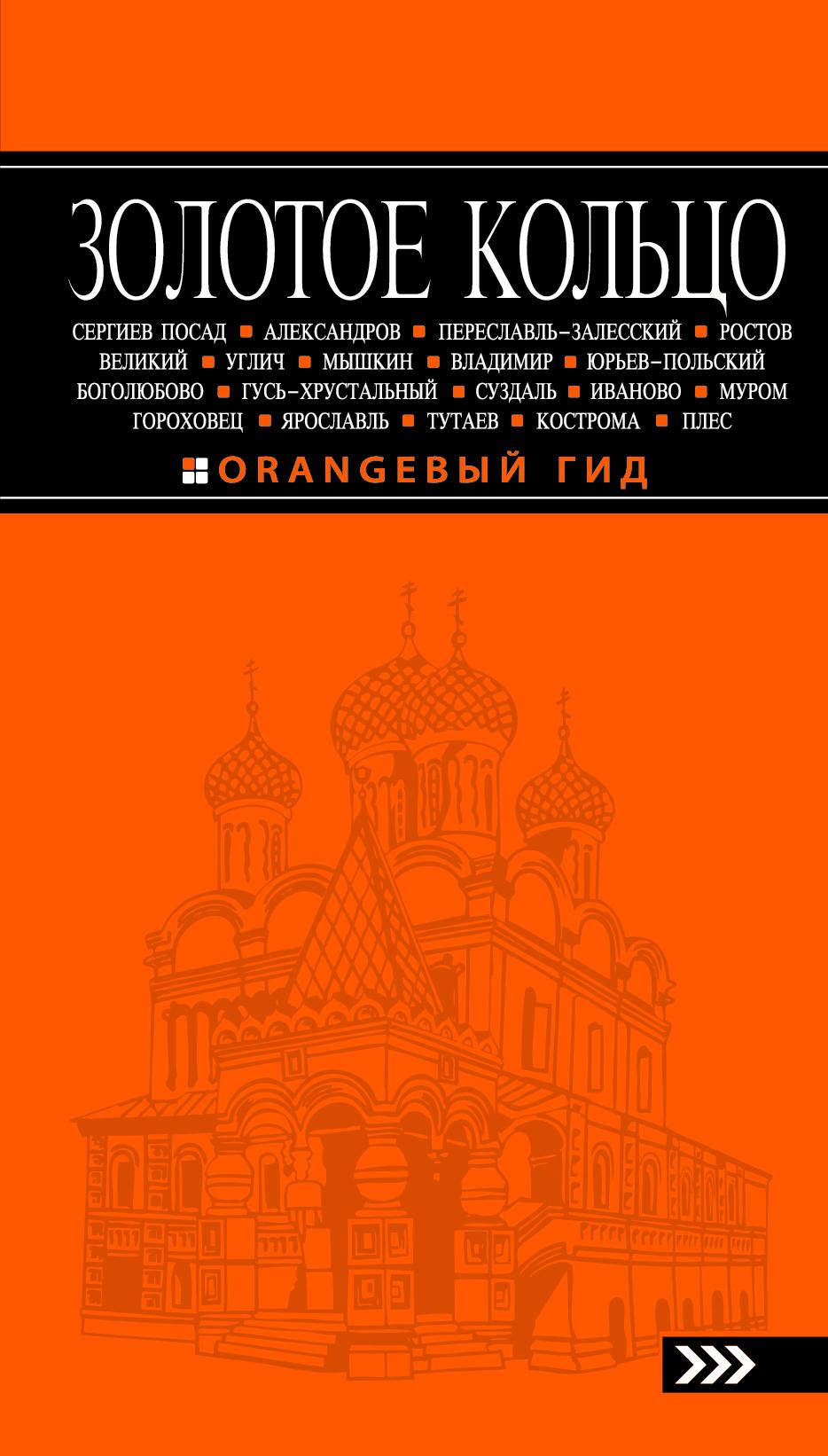 Богданова С.Ю. Золотое кольцо: путеводитель. 4-е изд., испр. и доп.