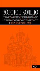 Богданова С.Ю. - Золотое кольцо: путеводитель. 4-е изд., испр. и доп.' обложка книги