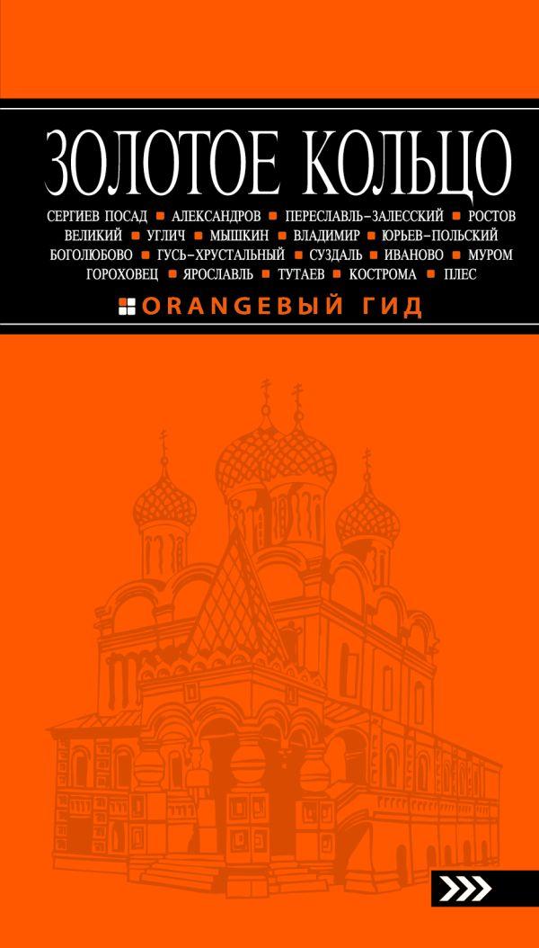 Золотое кольцо: путеводитель. 4-е изд., испр. и доп.
