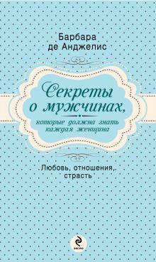 Обложка Секреты о мужчинах, которые должна знать каждая женщина (нов оф) Барбара Анджелис