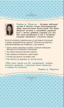 Обложка сзади Секреты о мужчинах, которые должна знать каждая женщина (нов оф) Барбара Анджелис