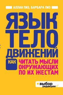 Пиз А., Пиз Б. - Язык телодвижений (нов оф) обложка книги