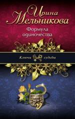 Мельникова И.А. - Формула одиночества обложка книги
